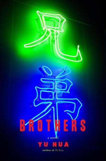 brothers yu hua
